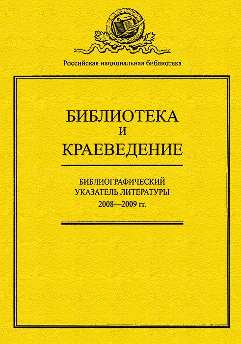 Библиотека и краеведение. Библиографический указатель литературы 2008-2009 гг