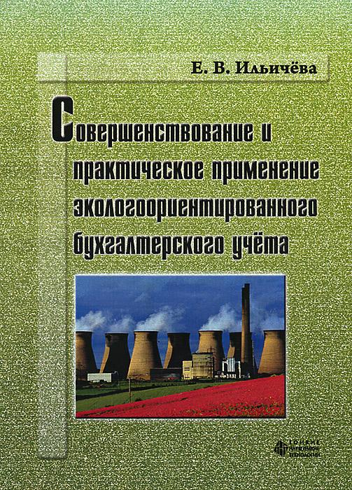 Совершенствование и практическое применение экологоориентированного бухгалтерского учета ( 978-5-94178-150-8 )