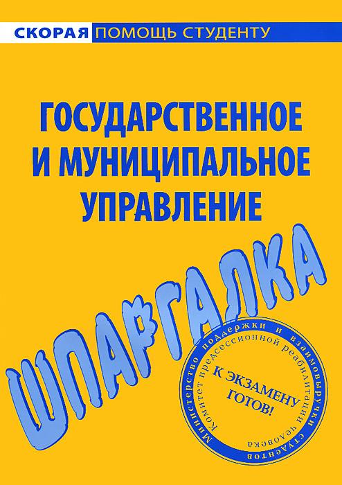 Государственное и муниципальное управление. Шпаргалка