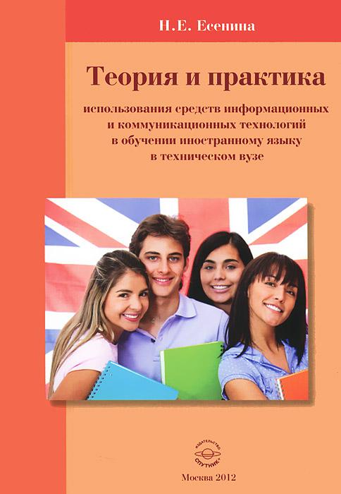 Теория и практика использование средств информационных и коммуникационных технологий в обучении иностранному языку в техническом вузе
