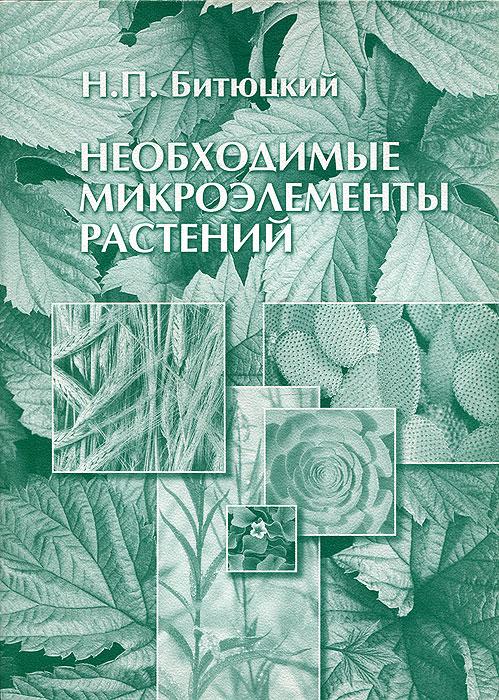 Необходимые микроэлементы растений