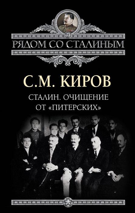 Сталин. Очищение от «питерских» ( 978-5-4438-0189-6 )