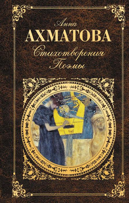 Анна Ахматова. Стихотворения. Поэмы12296407Анна Ахматова - признанный поэт еще в 20-е годы ХХ века, человек с драматичной судьбой, подвергалась замалчиванию, травле, цензурированию. Однако еще при жизни ее поэзия была любима миллионами читателей, а имя уже тогда окружала слава среди почитателей поэзии, как в СССР, так и за рубежом. Тонкое понимание психологии чувства и осмысление общенародных трагедий ХХ века и сейчас привлекают читательский интерес к творчеству А.Ахматовой.