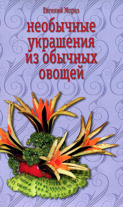 Необычные украшения из обычных овощей ( 978-5-271-29230-9 )
