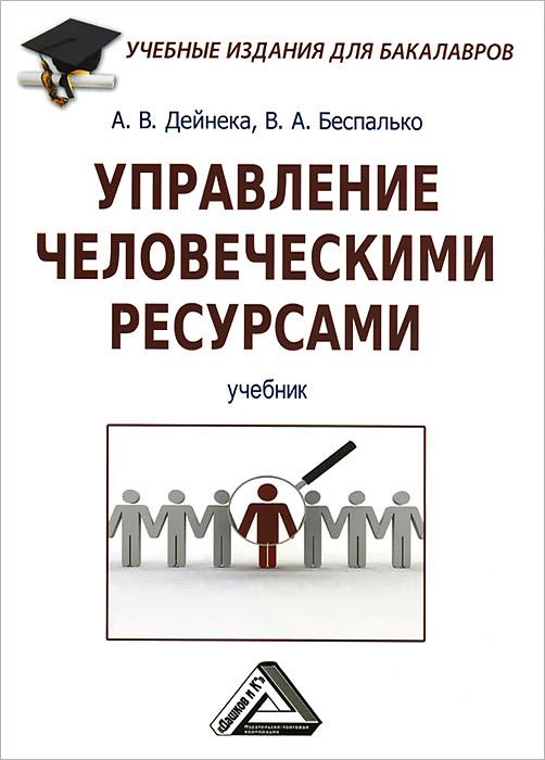 Управление человеческими ресурсами