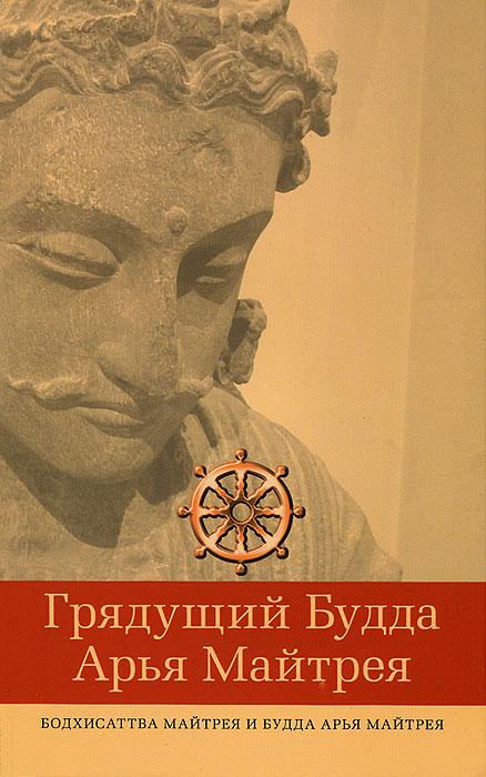 Грядущий Будда Арья Майтрея, бодхисаттва Майтрея и Будда Арья Майтрея