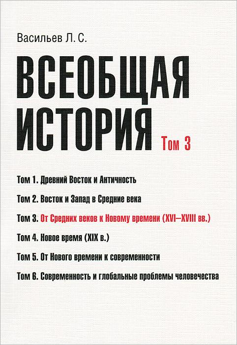 Всеобщая история. Том 3. От Средних веков к Новому времени (XVI–XVIII вв.)