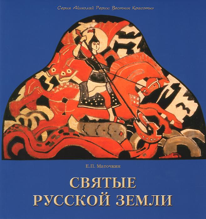 Святые Русской земли