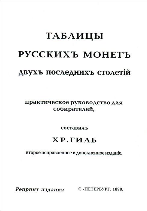 Таблицы русскихъ монетъ. Двухъ последнихъ столетiй