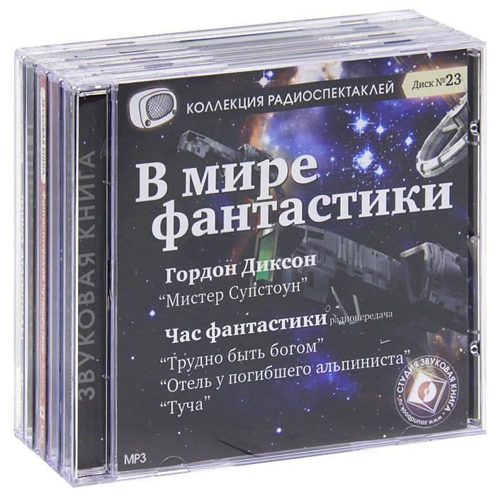 В мире науки и фантастики (комплект из 5 аудиокниг MP3 на CD)