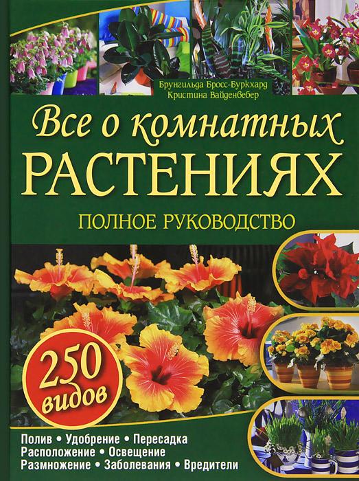 Все о комнатных растениях. Полное руководство