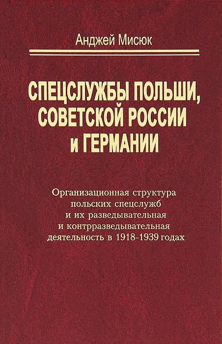 Спецслужбы Польши, Советской России и Германии. Организационная структура польских спецслужб и их разведывательная и контрразведывательная деятельность в 1918-1939 годах