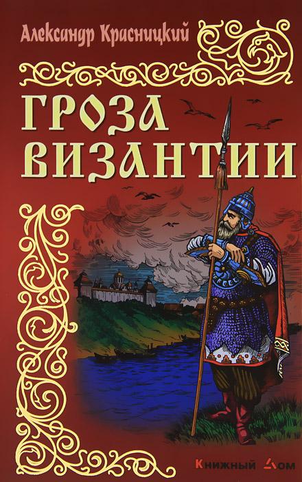 Гроза Византии