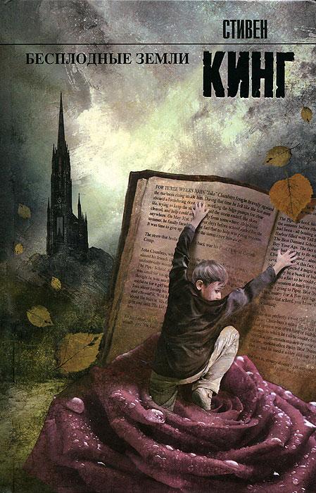 Бесплодные земли. Книга 3 из цикла Темная башня