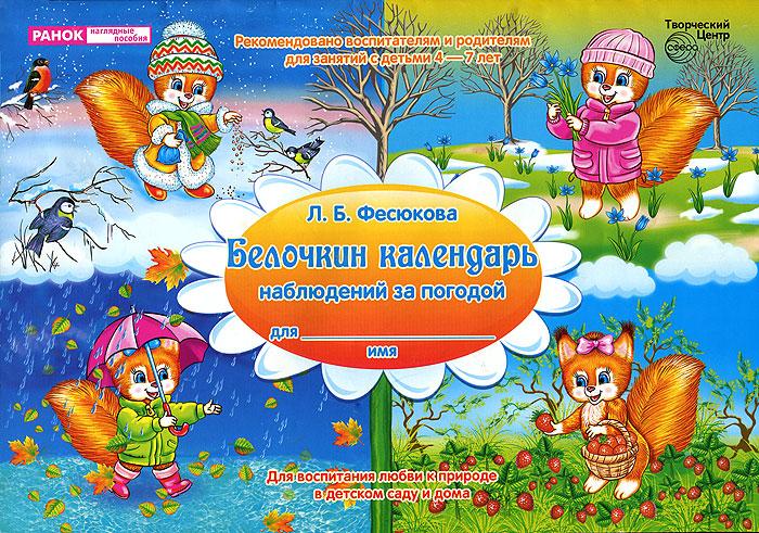 Белочкин календарь наблюдений за погодой