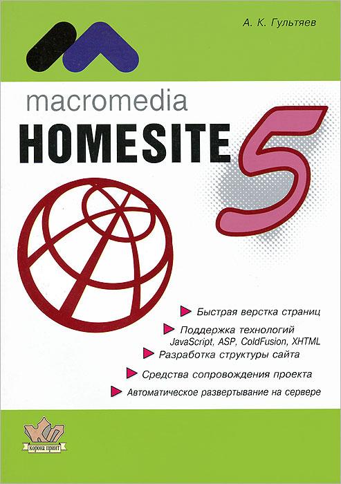 Мacromedia HomeSite 5.0. Инструмент подготовки Web-публикаций