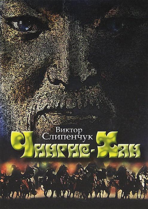 Чингис-Хан (+ CD)