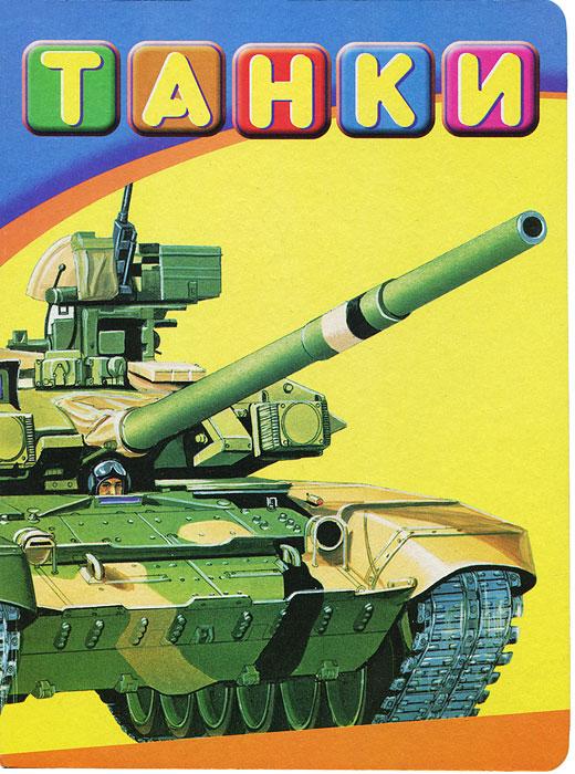 Танки ( 978-5-4451-0027-0 )