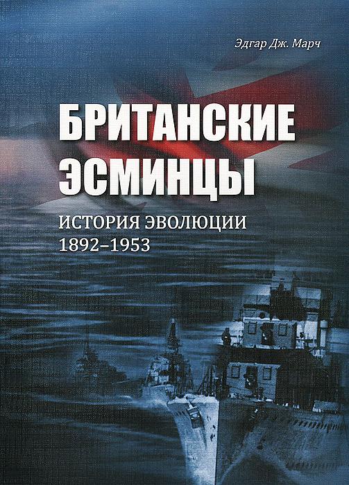 Британские Эсминцы. История Эволюци. 1892-1953. Часть 1