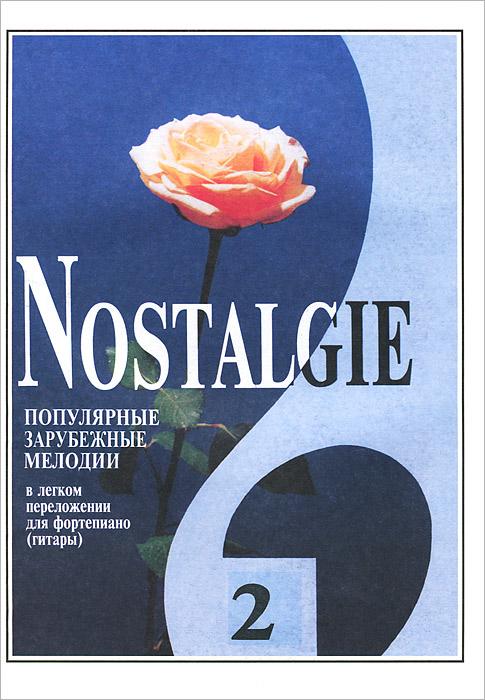 Nostalgie. Популярные зарубежные мелодии в легком переложении для фортепиано (гитары). Выпуск 2