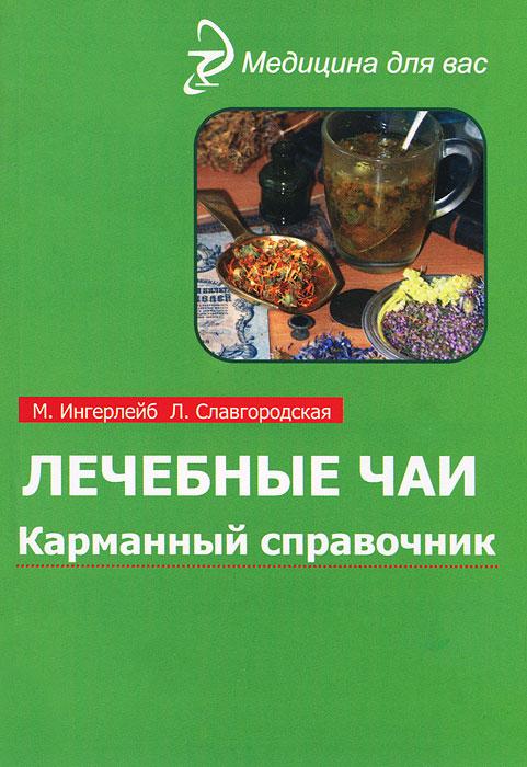 Лечебные чаи. Карманный справочник