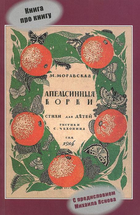 "Книга про книгу ""Апельсинные корки"""