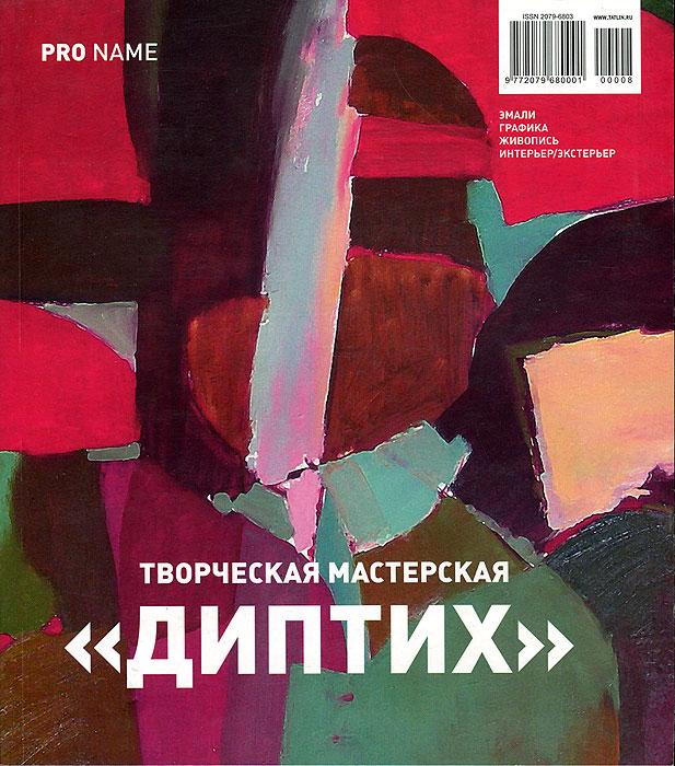 """Pro Name №2(9), 2011. Творческая мастерская """"Диптих"""""""