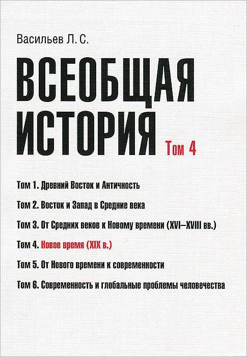 Всеобщая история. Том 4. Новое время (XIX в.). Учебное пособие