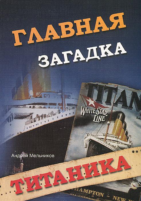 Главная загадка Титаника