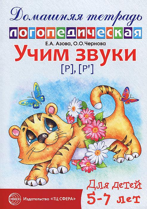 Учим звуки [р], [р']. Домашняя логопедическая тетрадь для детей 5-7 лет