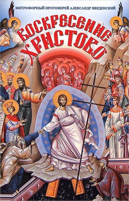 Воскресение Христово ( 978-5-91362-522-9 )
