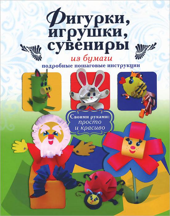 Фигурки, игрушки, сувениры из бумаги. Подробные пошаговые инструкции. Ю. В. Денцова