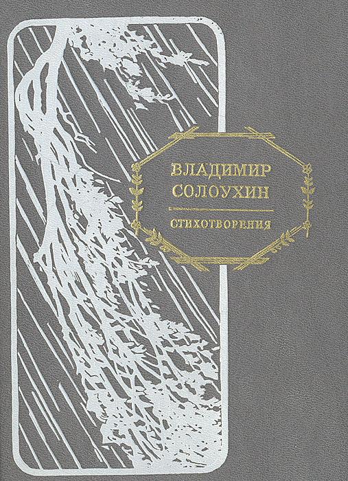 Владимир Солоухин. Стихотворения
