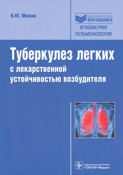 Туберкулез легких с лекарственной устойчивостью возбудителя