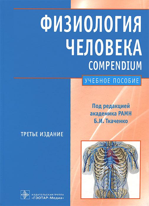 Физиология человека. Compendium