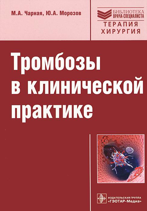Тромбозы в клинической практике ( 978-5-9704-0981-7 )