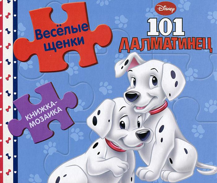 Веселые щенки. 101 далматинец. Книжка-мозаика