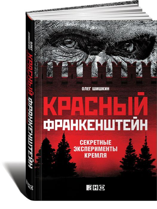 Красный Франкенштейн. Секретные эксперименты Кремля ( 978-5-91671-144-8 )