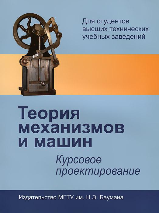 Теория механизмов и машин. Курсовое проектирование12296407Во втором издании учебного пособия (1-е в 2010 г.) в краткой форме изложены основные разделы дисциплины Теория механизмов и машин, охватывающие структурный анализ и кинематический синтез механизмов, их кинематическое и динамическое исследования, а также синтез зубчатых зацеплений и проектирование планетарных и кулачковых механизмов. Приведены методики и примеры выполнения листов курсового проекта с использованием графических пакетов AutoCAD, КОМПАС, математического пакета MathCAD, а также характеристики асинхронных двигателей. Содержание учебного пособия соответствует курсу лекций, читаемому в МГТУ им. Н.Э. Баумана. Для студентов 3-го курса машиностроительных специальностей, выполняющих курсовой проект (или работу) по дисциплине Теория механизмов и машин.