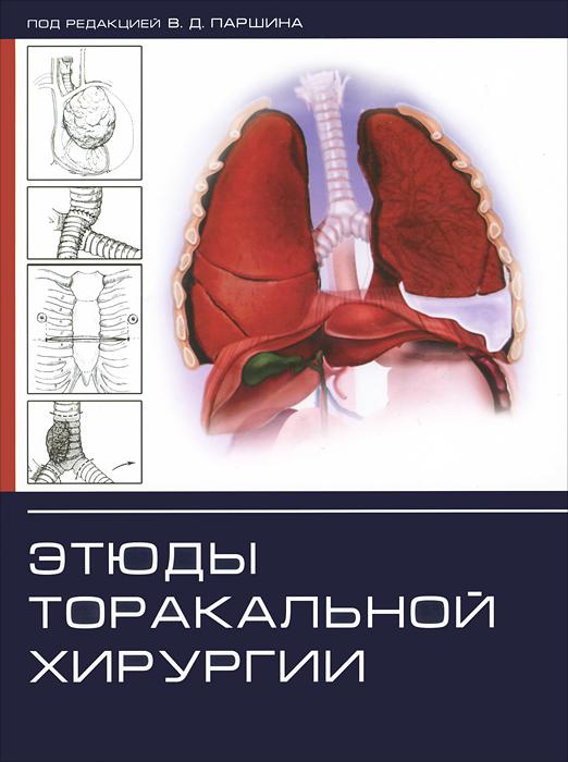 Этюды торакальной хирургии