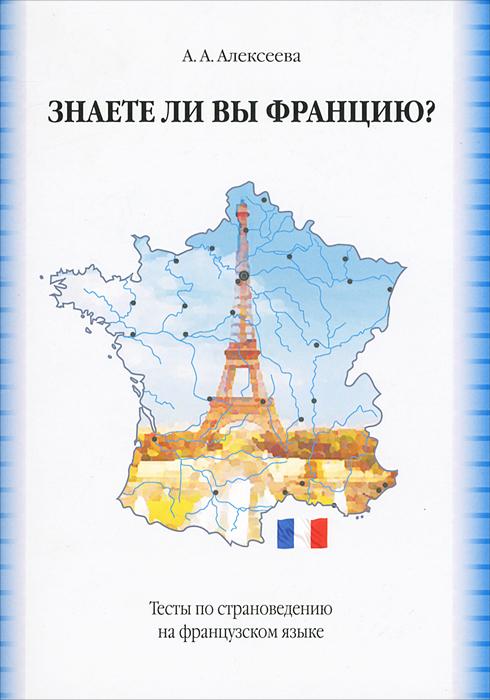 Знаете ли вы Францию? Тесты по страноведению на французском языке / Connaissez-vous la France? Tests de civilisation
