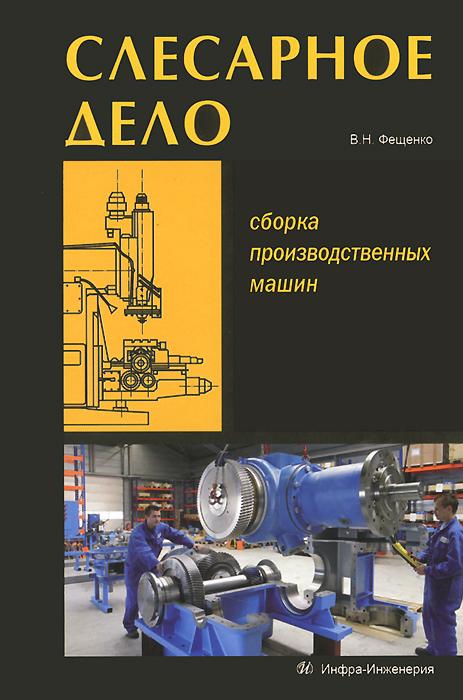 Слесарное дело. Книга 3. Сборка производственных машин