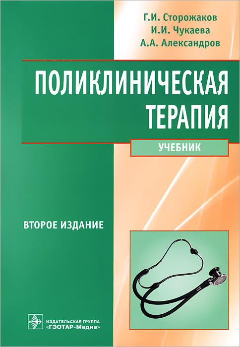 Поликлиническая терапия (+ CD-ROM)