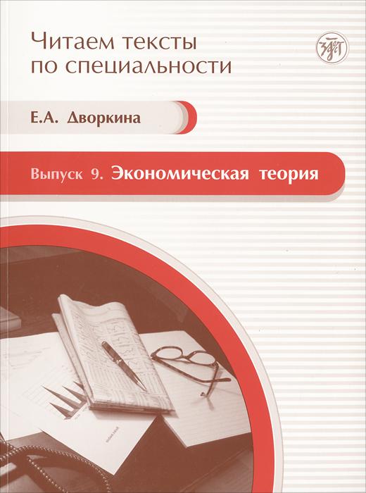 Читаем тексты по специальности. Выпуск 9. Экономическая теория (+ CD-ROM)