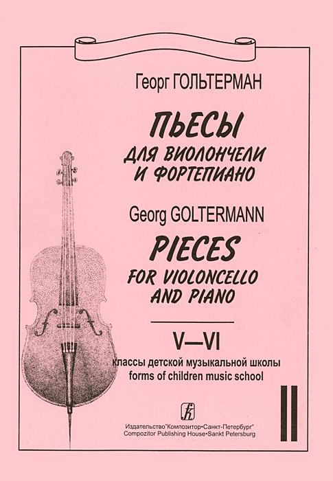 Георг Гольтерман. Пьесы для виолончели и фортепиано