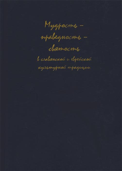 Мудрость-праведность-святость в славянской и еврейской культурной традиции