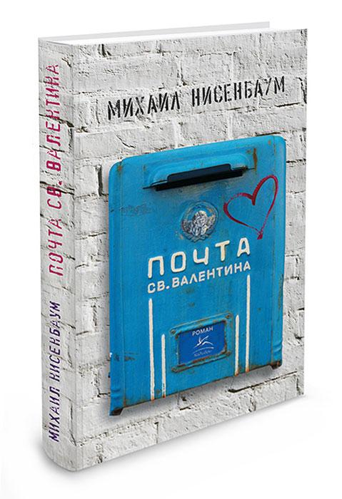 Почта святого Валентина