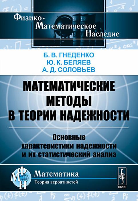 Б. В. Гнеденко, Ю. К. Беляев, А. Д. Соловьев Математические методы в теории надежности. Основные характеристики надежности и их статистический анализ