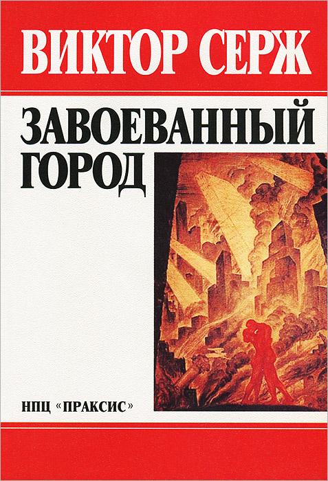 Виктор Серж Завоеванный город