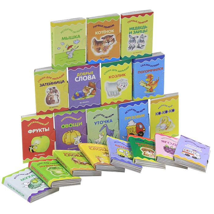 Портфель Белоснежка. Книжки-игрушки (комплект из 20 книжек)